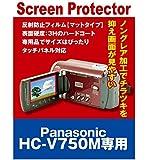 液晶保護フィルム ビデオカメラ パナソニック HC-V750M専用(反射防止フィルム・マット)【クリーニングクロス付】