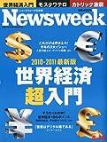 Newsweek (ニューズウィーク日本版) 2010年 4/14号 [雑誌]
