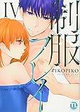 制服プレイIV (Daito Comics TLシリーズ)
