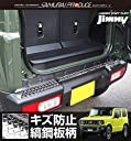 サムライプロデュース 新型ジムニー JB64W リアバンパープレート 3P 鏡面仕上げ