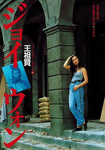 ジョイ・ウォン (デラックスカラーシネアルバム)