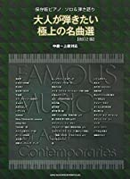 保存版ピアノ・ソロ&弾き語り 大人が弾きたい極上の名曲選[改訂2版]