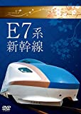 E7系新幹線 [DVD]