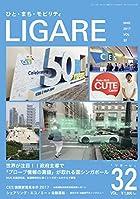 LIGARE vol.32 政府主導で「プローブ情報の真値」 が取れる国シンガポール (シンガポールの自動運転)