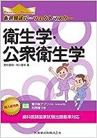 衛生学・公衆衛生学(歯科国試パーフェクトマスター)