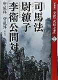 [新装版]司馬法・尉繚子・李衛公問対 (全訳「武経七書」)