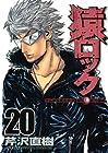 猿ロック 第20巻