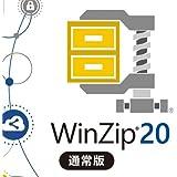 WinZip 20 Standard 通常版 [ダウンロード]