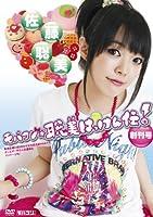 【限定商品】 月刊 モバコン☆聡美はっけん伝 創刊号 通常版 CTVR-307306