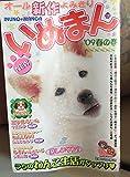 いぬまん '09春の巻―INUNO MANGA (にゃんCOMI廉価版コミック)
