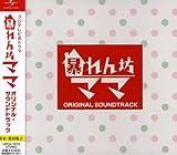 CX系ドラマ「暴れん坊ママ」オリジナル・サウンドトラック