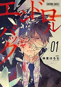 エンドロールバック 1巻 (デジタル版ガンガンコミックスUP!)