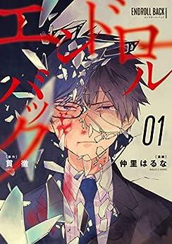 [貫徹, 仲里はるな]のエンドロールバック 1巻 (デジタル版ガンガンコミックスUP!)