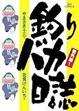 釣りバカ日誌 番外編(1) (ビッグコミックス)