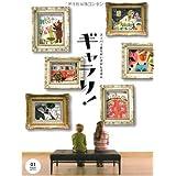 スーパーまちがいさがしえほんギャラリ (wonder gallery)