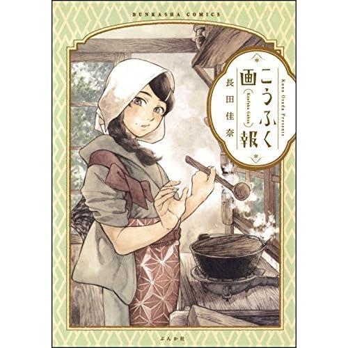 こうふく画報 (主任がゆく!スペシャル)