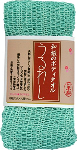 和紙タオル 「うるわし」 :アクアマリン ボディタオル あぶら取り 垢すり 日本製 和紙のタオル屋さん製造