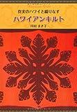 真実のハワイと織りなすハワイアンキルト