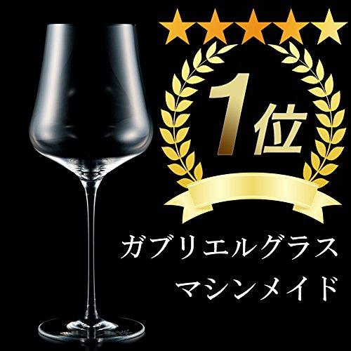 【ガブリエルグラス】ワイングラス マシンメイド すべてのワインを、このグラスで 160g 鉛フリー 食洗器可能 m-01