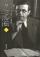 サルトル伝 (下) 〔1905-1980〕