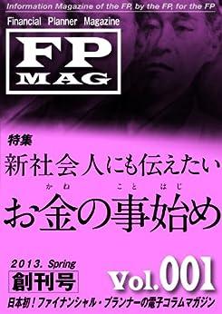 [佐藤龍子, 石原敬子, 原田真夫]のファイナンシャル・プランナー・マガジン Vol.001(2013年春号) FPMAG
