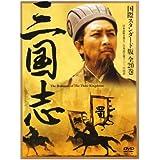 三国志 DVD-BOX 国際スタンダード版