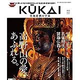 KUKAI 空海密教の宇宙 vol.2 (MUSASHI MOOK)