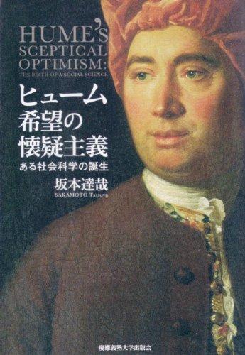 ヒューム 希望の懐疑主義―ある社会科学の誕生の詳細を見る