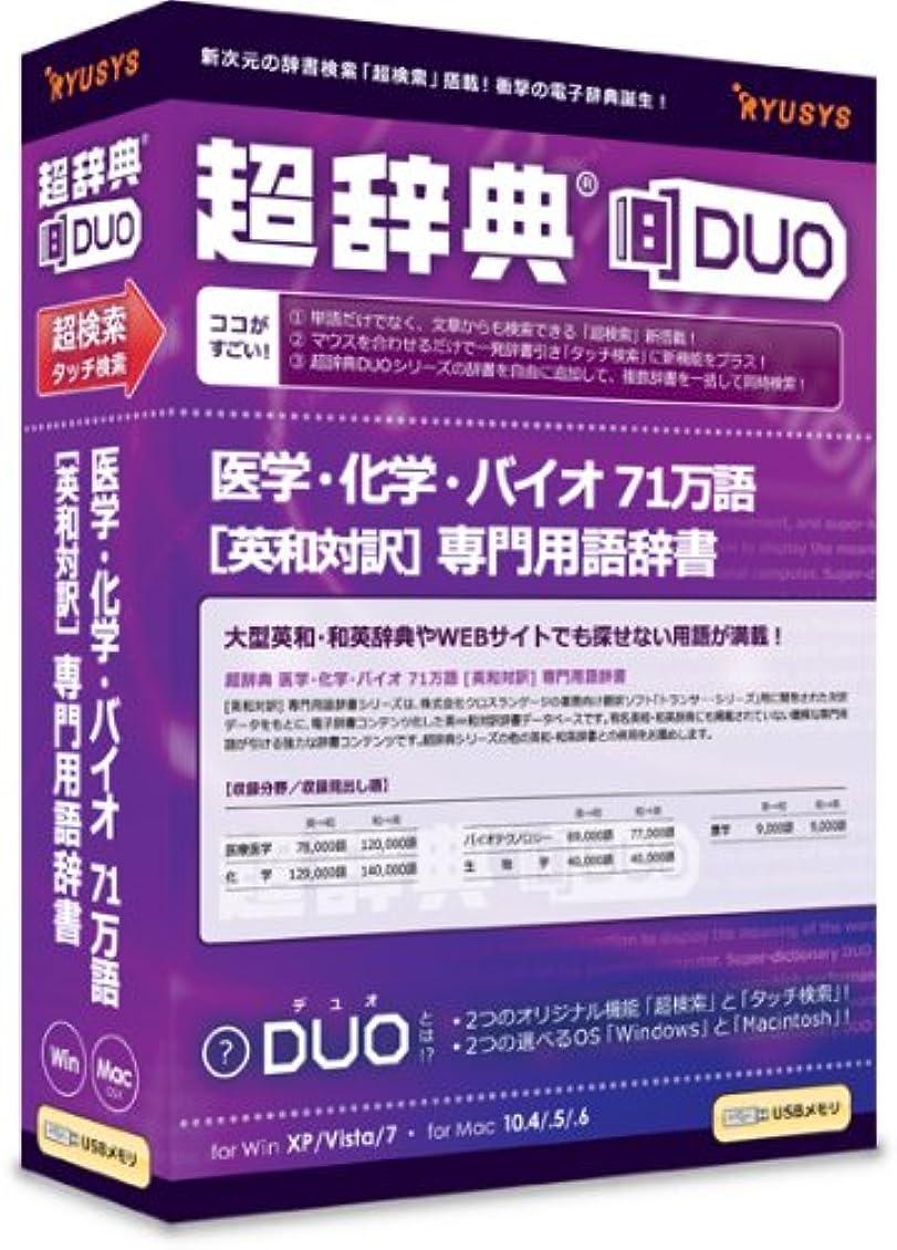慣れているショッピングセンター単調な超辞典DUO 医学?化学?バイオ 71万語[英和対訳]専門用語辞書