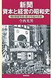 新聞 資本と経営の昭和史 朝日新聞筆政・緒方竹虎の苦悩 (朝日選書824)