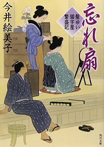 忘れ扇 髪ゆい猫字屋繁盛記 (角川文庫)の詳細を見る