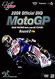 2008 MotoGP Round2 スペインGP [DVD]
