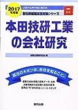 本田技研工業の会社研究 2017年度版―JOB HUNTING BOOK (会社別就職試験対策シリーズ)