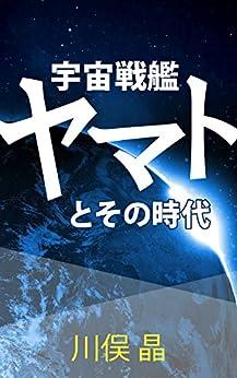 [川俣晶]の宇宙戦艦ヤマトとその時代
