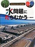 水問題にたちむかう (世界と日本の水問題)
