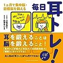 毎日耳トレ! ~1ヵ月で集中脳・記憶脳を鍛える~【CD付】