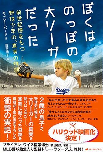 ぼくはのっぽの大リーガーだった ― 前世記憶をもつ野球少年の、真実の物語