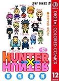 HUNTER×HUNTER カラー版 12 (ジャンプコミックスDIGITAL)