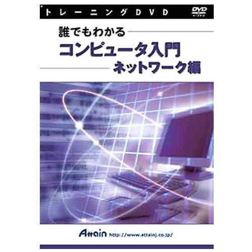 コンピュータ入門 ネットワーク編 DVD