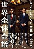 みうらじゅんと宮藤官九郎の世界全体会議 画像