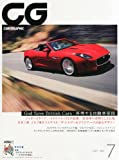 CG (カーグラフィック) 2013年 07月号 [雑誌]