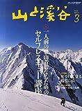 山と溪谷2015年3月号 特集「一人前の登山者になるためのセルフレスキュー講座」
