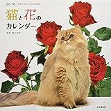 カレンダー2018 猫と花のカレンダー (ヤマケイカレンダー2018)