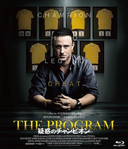 疑惑のチャンピオン [Blu-ray]