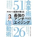 アスリート医師が教える 最強のアンチエイジング食事術51 運動術26