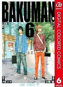 バクマン。 カラー版 6 (ジャンプコミックスDIGITAL)