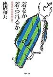 「文庫 着るか 着られるか (草思社文庫)」販売ページヘ