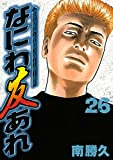 なにわ友あれ(26) (ヤングマガジンコミックス)