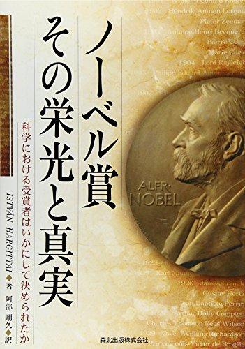 ノーベル賞その栄光と真実 - 科学における受賞者はいかにして決められたかの詳細を見る