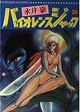 バイオレンスジャック 24 (Nichibun comics)